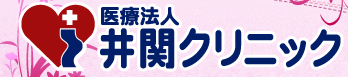 井関クリニック